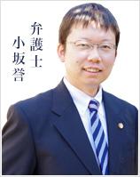 弁護士の小坂誉(こさか ほまれ)